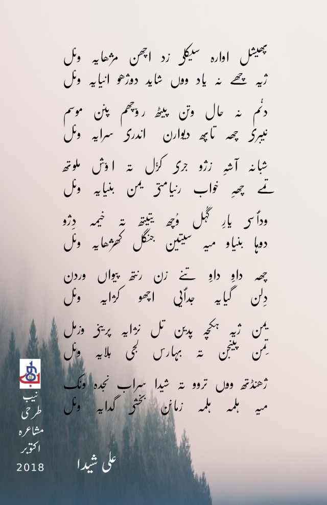 علی شیدا